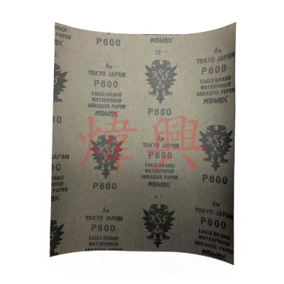 鷲印水砂紙