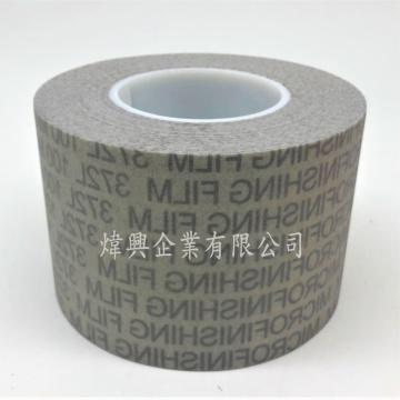 3M  372L 超精密研磨砂紙