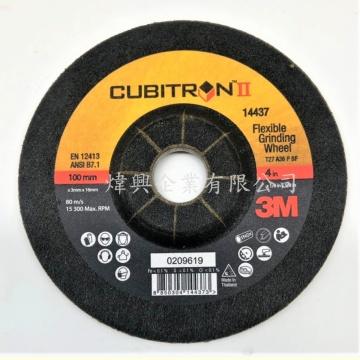 3M Cubitron™II 14437可彎曲砂輪片