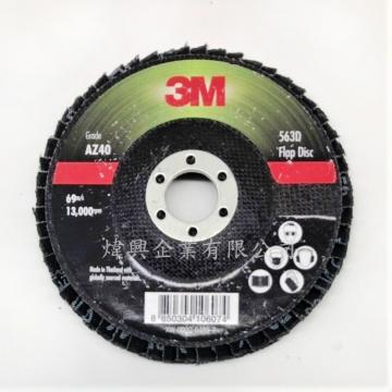 3M 563D砂布輪