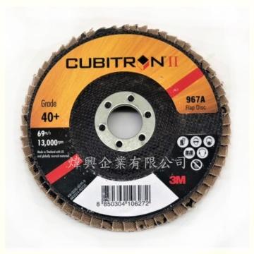 3M Cubitron™II 967A砂布輪