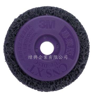 3M CNS XT Cup Disc紫金剛