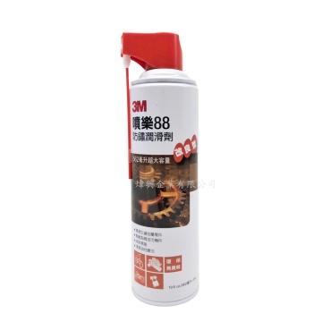 3M 噴樂88 防鏽潤滑劑