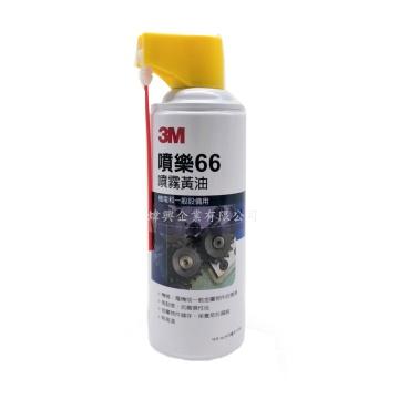 3M 噴樂66 噴霧黃油