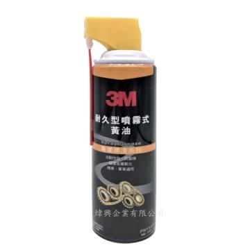 3M 11079耐久型噴霧式黃油